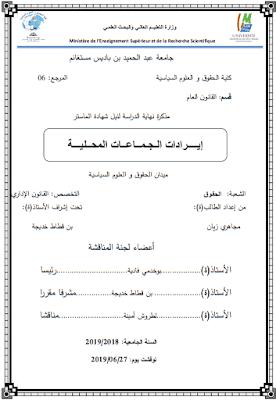 مذكرة ماستر: إيرادات الجماعات المحلية PDF