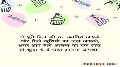 latest hindi birthday wishes, Happy Birthday Wishes In Hindi, जन्मदिन की शुभकामनाएं, janmdin ki shubhkamnaye in hindi