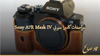 مواصفات كاميرا سوني Sony A7R Mark IV