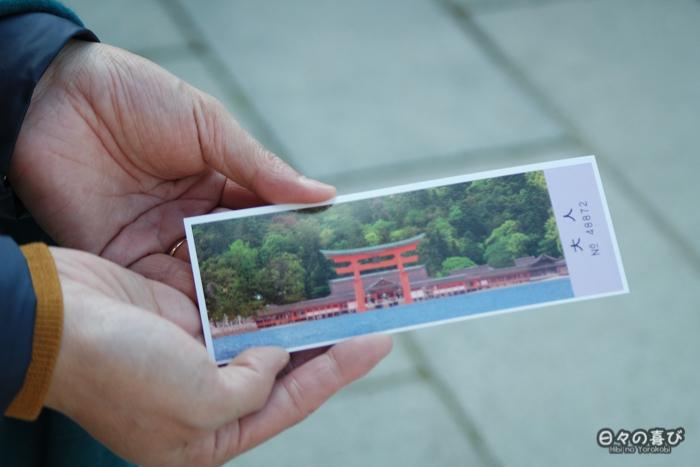 Billet d'entrée, sanctuaire Itsukushima, Miyajima, Hiroshima-ken
