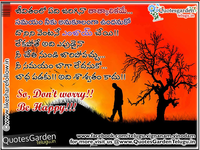 Inspirational Life Quotes in telugu
