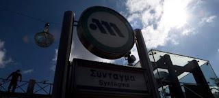 https://freshsnews.blogspot.com/2017/11/17-poioi-stathmoi-toy-metro-tha-kleisoyn-simera-logo-polytehneioy.html