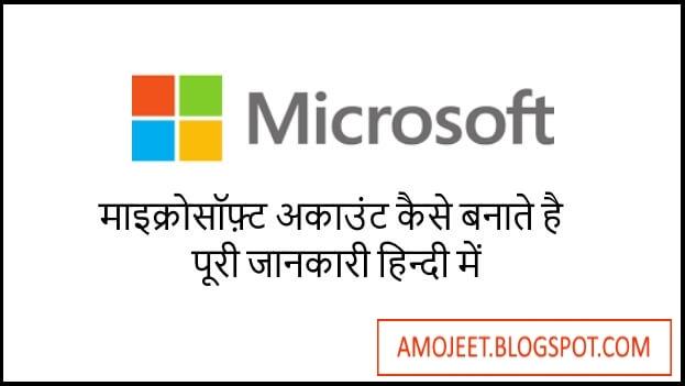 Microsoft-Account-Kaise-Banaye-Hindi-Me-Jankari