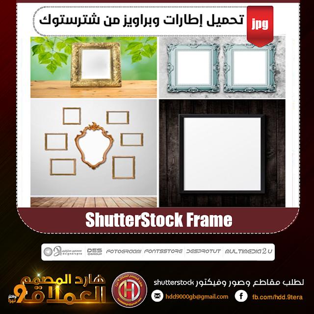 تحميل إطارات وبراويز من شترستوك - ShutterStock Frame