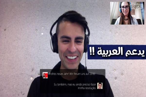 """تعرف على ميزة """" Skype Translator """" الجديدة و طريقة تفعيلها (تدعم العربية) !"""