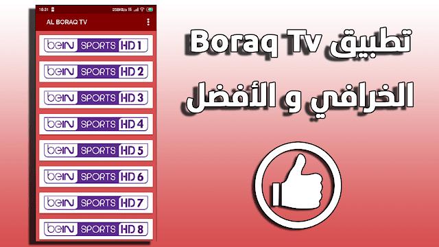 تحميل Al Boraq Tv الجديد لمشاهدة القنوات على أجهزة الأندرويد مجانا
