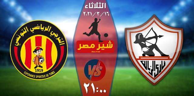 نتيجة مباراة الزمالك والترجي الرياضي التونسي في دوري أبطال إفريقيا