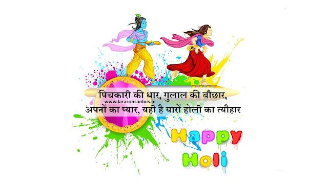 happy-holi-image-with-radha-krishna-shayari