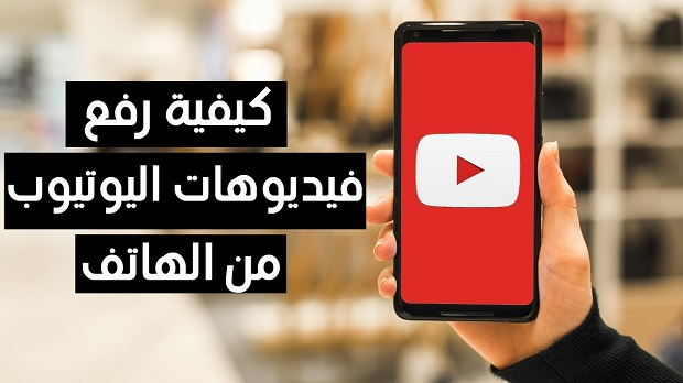 رفع الفيديو على اليوتيوب من الهاتف