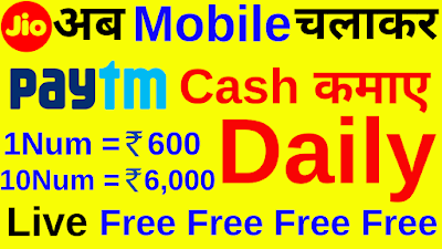 Paytm Loot Daily 600 2019