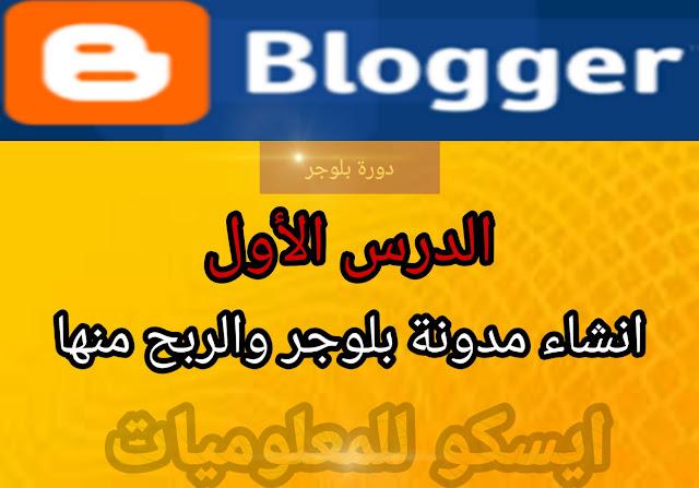 انشاء مدونة بلوجر والربح منها 2020