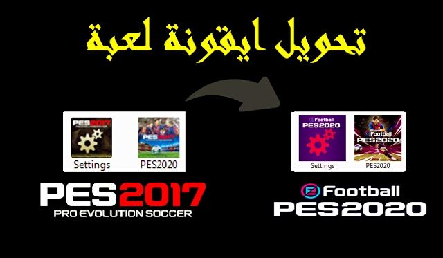 تحويل ايقونة لعبة بيس 2017 و ملف السينتج الى ايقونة بيس 2020 و ملف السيتنج | PES 2020