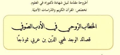 الخطاب الرّوحي في الأدب الصوفي -18