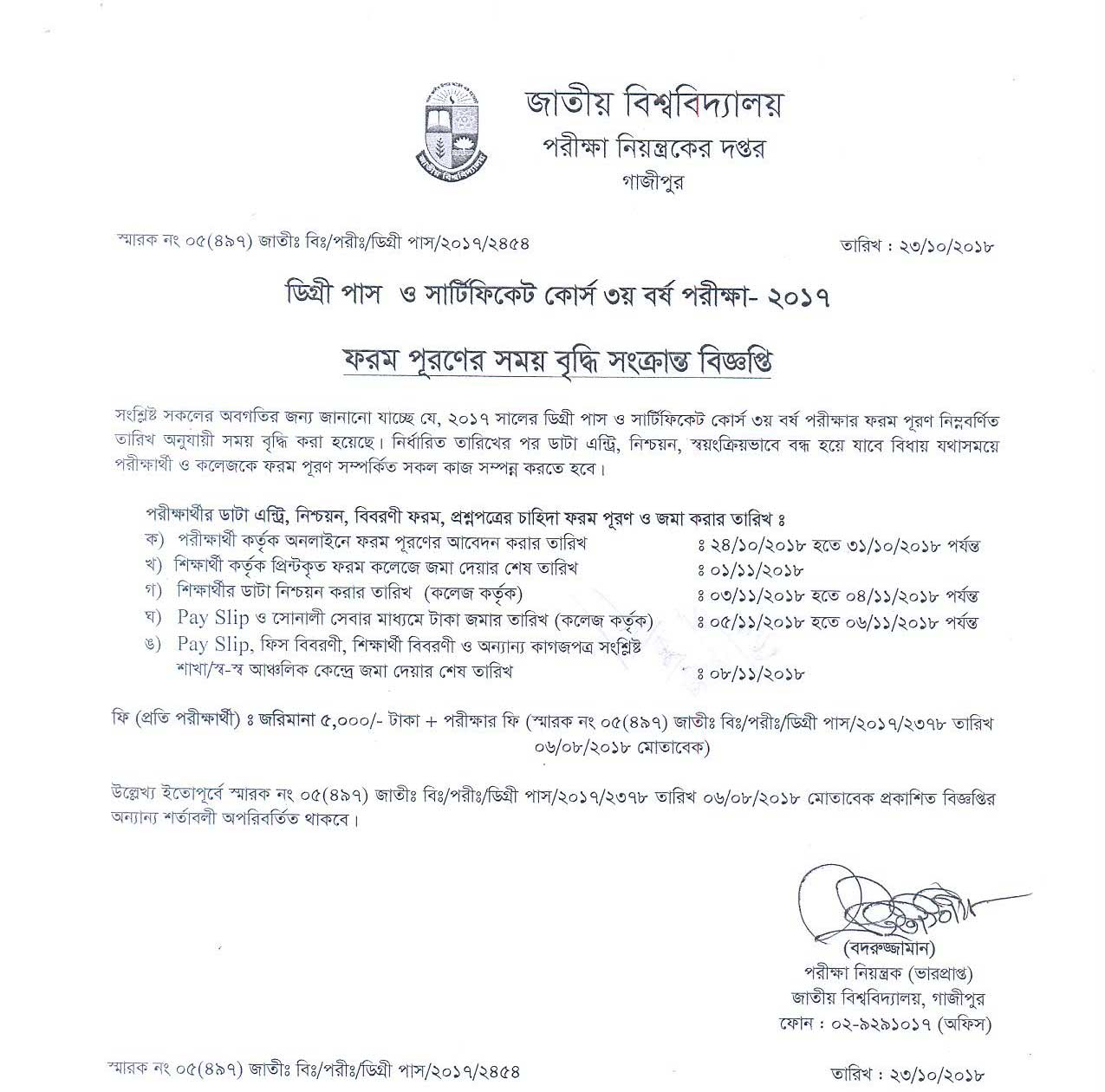 NU Degree 3rd year form fill Up Notice -2018 Published