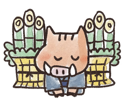 門松の前で挨拶をする猪のイラスト(亥年)
