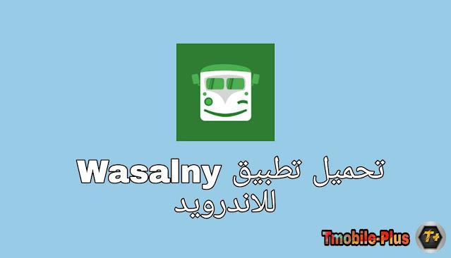 تطبيق وصلني : تحميل تطبيق Wasalny للاندرويد اخر اصدار