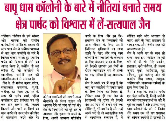 बापू धाम कॉलोनी के बारे में नीतियां बनाते समय क्षेत्र पार्षद को विश्वास में लें : सत्य पाल जैन