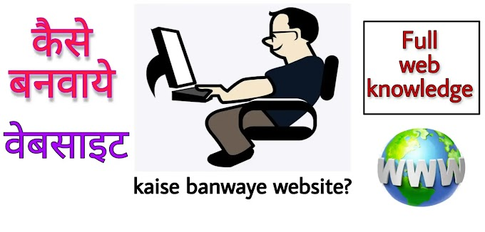 Professional Website kaise banwaye? वेबसाइट कैसे बनवाये किसी भी तरह की?