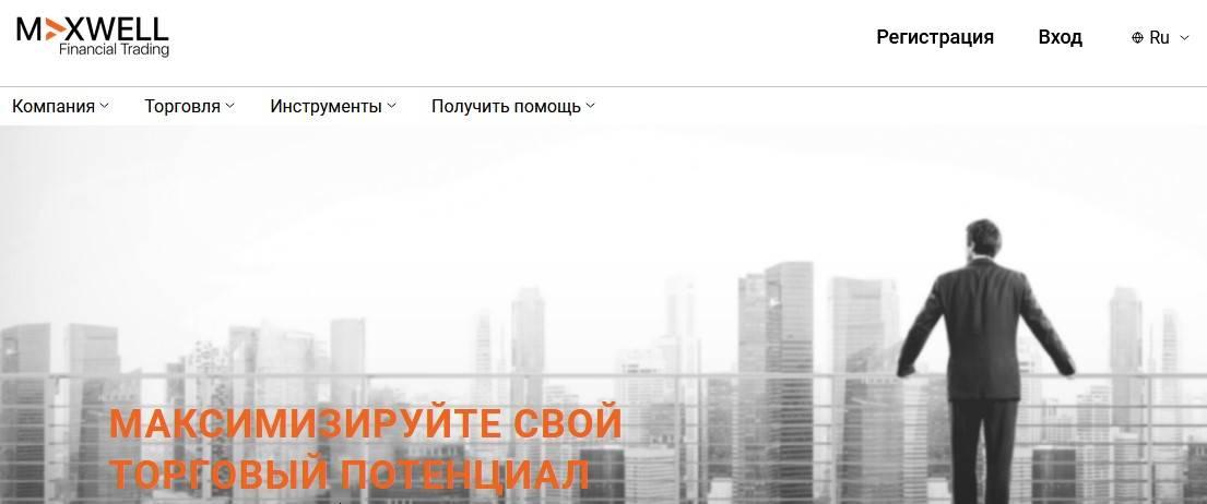 Мошеннический сайт maxwell.fm – Отзывы, развод. Компания Maxwell мошенники