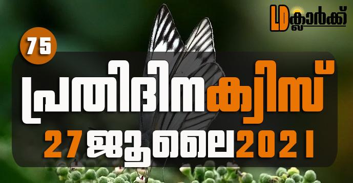 Kerala PSC   27 Jul 2021   Online LD Clerk Exam Preparation - Quiz-75