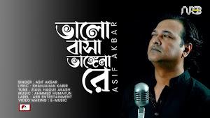Valobasha Vange Nare Lyrics (ভালোবাসা ভাঙ্গেনা রে) Asif Akbar