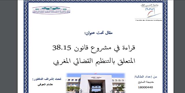 قراءة في مشروع قانون 38.15 المتعلق بالتنظيم القضائي المغربي - خديجة السايح