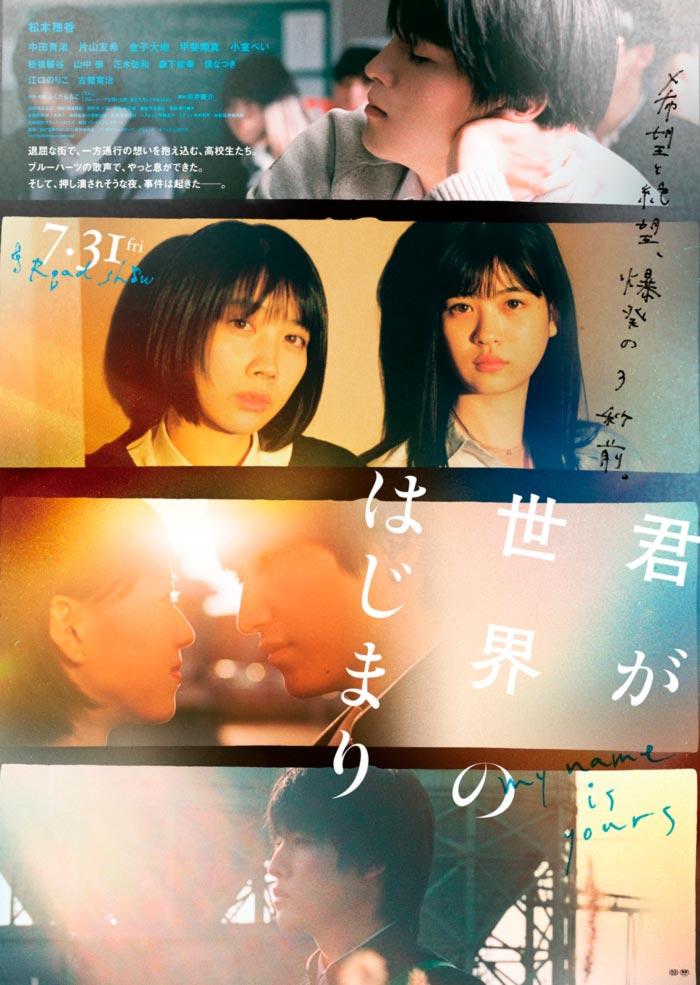 My Name Is Yours (Kimi ga Sekai no Hajimari) film - Momoko Fukuda - poster