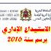 الاستيداع الإداري لسنة 2016