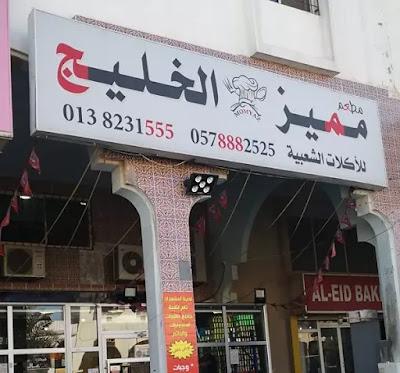 مطعم مميز الخليج القطيف   المنيو الجديد ورقم الهاتف والعنوان