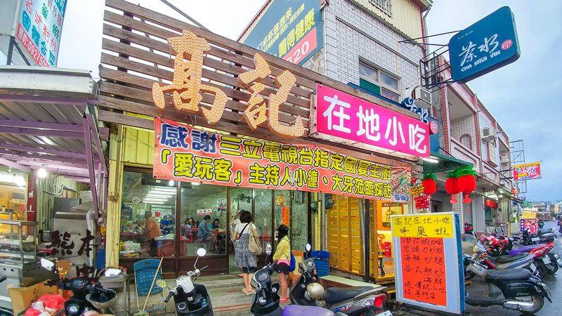 高記小吃小琉球 高記小吃 蜂巢蝦 三立電視台愛玩客推薦