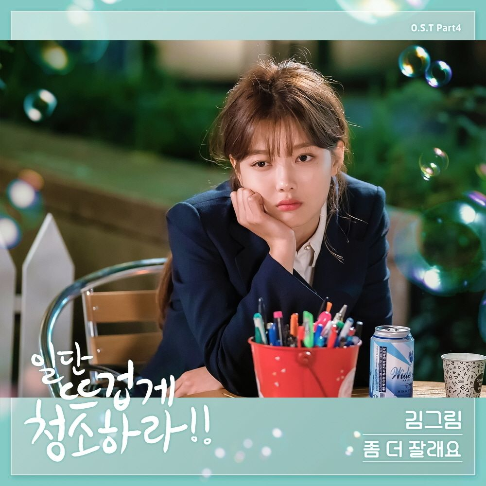 KIM GREEM – Clean with Passion for Now OST Part.4