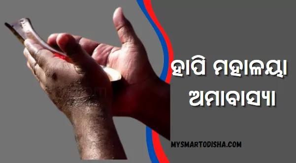 mahalaya amavasya wishes images 2021 odia
