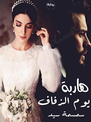 رواية هاربة يوم الزفاف الفصل الثاني عشر