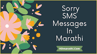 100+ Sorry SMS Messages In Marathi |