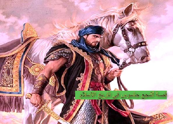 قصة أشجع جاسوس في تاريخ الاسلام