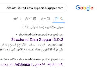الظهور على غوغل S.D.S