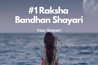 Best Raksha Bandhan Shayari In Hindi