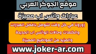 عبارات واتس اب مميزة كتابة للنسخ 2021 phrases whatsapp - الجوكر العربي