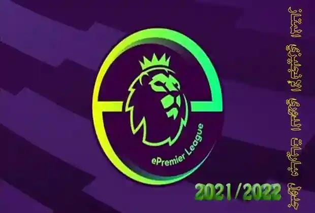 الدوري الانجليزي,مواعيد مباريات الدوري الانجليزي,جدول مباريات الدوري الانجليزي الممتاز,جدول مواعيد مباريات الدوري الإنجليزي,مباريات الدوري الانجليزي,جدول مباريات الدوري الانجليزي,الدوري الإنجليزي,توقيت مباريات الدوري الانجليزي الموسم الجديد,جدول مباريات اليوم,موعد أنطلاق الدوري الانجليزي الممتاز لسنة 2021-2022,موعد مباريات الدوري الإنجليزي,مباريات ليفربول في الدوري الإنجليزي,جدول مباريات الدوري الانجليزي الممتاز الموسم الجديد
