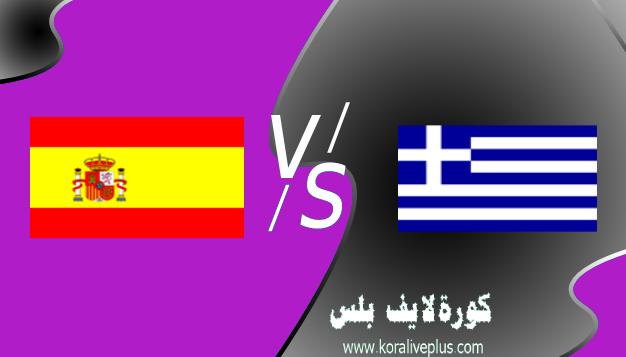 مشاهدة مباراة اسبانيا واليونان بث مباشر اليوم كورة لايف 25-03-2021 في تصفيات كأس العالم 2022