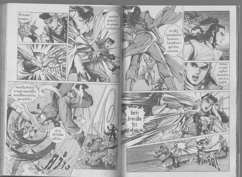 Demi Gods & Semi Devils - หน้า 128