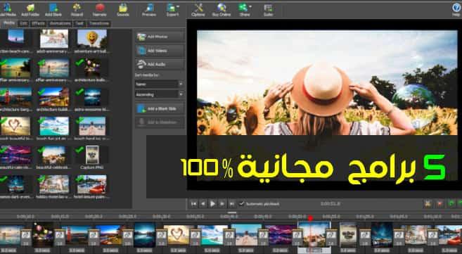 تحميل برنامج دمج الصور مع الفيديو للكمبيوتر افضل 5 برامج