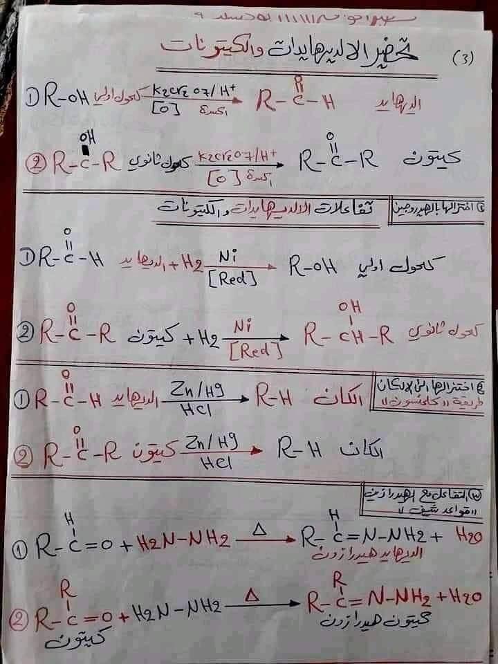 مراجعة الكيمياء العضويه للصف الثالث الثانوي 7