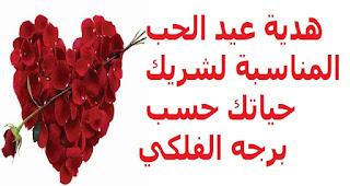 هدية عيد الحب المناسبة لشريك حياتك حسب برجه الفلكي