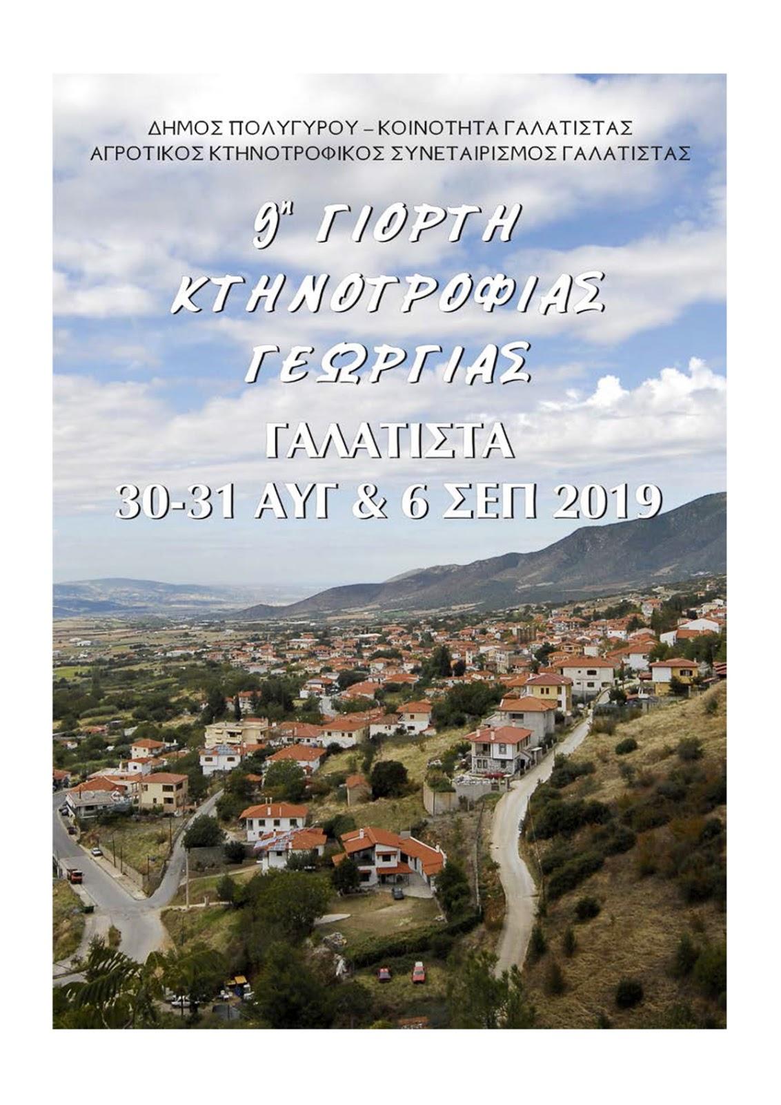 9η Γιορτή Κτηνοτροφίας – Γεωργίας στη Γαλάτιστα