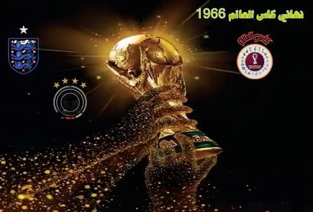 كأس العالم,كاس العالم نهائي,نهائي كاس العالم 1966,لحظات حاسمة في نهائي كأس العالم 1966 م تعليق عربي,ألمانيا 1/2 روسيا نصف نهائي كأس العالم 1966م,كأس العالم 1966,نهائي كأس العالم 74,كأس العالم 2018,تاريخ كأس العالم,كاس العالم,العالم,جميع نهائيات كأس العالم,نهائي كاس العالم 1962,هدف جيرسون في ايطاليا ـ نهائي كأس العالم 70 م,نهائي كاس العالم 1930,نهائي كاس العالم 1934,نهائي كاس العالم 1938,نهائي كاس العالم 1950,نهائي كاس العالم 1954,نهائي كاس العالم 1958,نهائي كاس العالم 1970