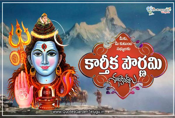 karthika-pournami-telugu-wishes-quotes-and-sayings