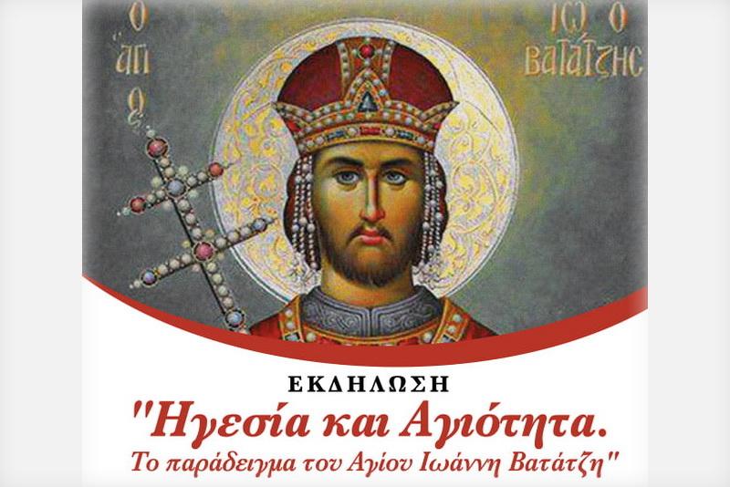 Παρουσίαση στην Αλεξανδρούπολη του βιβλίου του Ιωάννη Σαρσάκη για τον Άγιο Ιωάννη Βατάτζη εκ Διδυμοτείχου