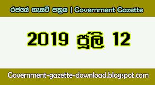 Srilanka Government Gazette   Jobs   News