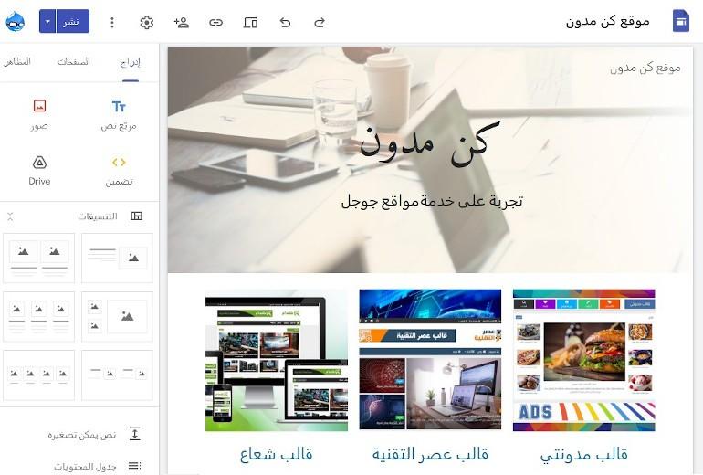 هل خدمة مواقع جوجل Google Sites بديل لمنصة بلوجر؟
